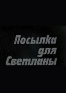 Смотреть фильм Посылка для Светланы онлайн на KinoPod.ru бесплатно