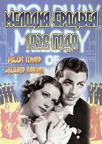 Смотреть Мелодия Бродвея 1936 года онлайн на Кинопод бесплатно