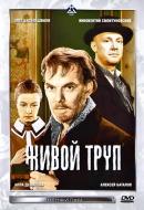 Смотреть фильм Живой труп онлайн на KinoPod.ru бесплатно