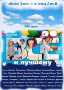 Смотреть фильм Всё к лучшему онлайн на KinoPod.ru бесплатно