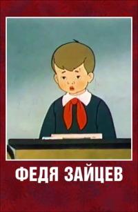 Смотреть Федя Зайцев онлайн на Кинопод бесплатно
