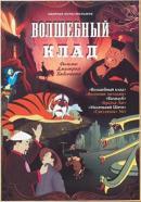 Смотреть фильм Волшебный клад онлайн на Кинопод бесплатно