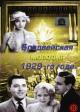 Смотреть фильм Бродвейская мелодия 1929-го года онлайн на Кинопод бесплатно
