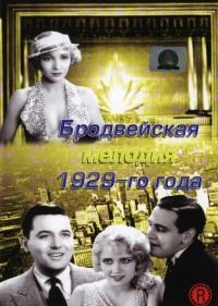 Смотреть Бродвейская мелодия 1929-го года онлайн на Кинопод бесплатно
