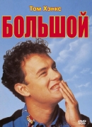 Смотреть фильм Большой онлайн на KinoPod.ru платно