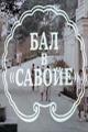 Смотреть фильм Бал в Савойе онлайн на Кинопод бесплатно