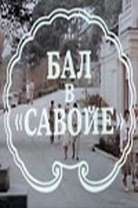 Смотреть Бал в Савойе онлайн на Кинопод бесплатно