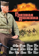 Смотреть фильм Грязная дюжина онлайн на KinoPod.ru платно