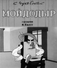 Смотреть Мойдодыр онлайн на Кинопод бесплатно