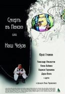 Смотреть фильм Смерть в пенсне, или Наш Чехов онлайн на KinoPod.ru бесплатно