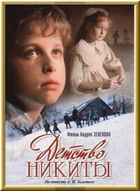 Смотреть Детство Никиты онлайн на Кинопод бесплатно