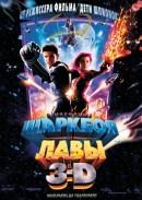 Смотреть фильм Приключения Шаркбоя и Лавы онлайн на KinoPod.ru платно