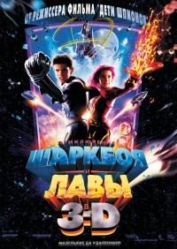 Смотреть Приключения Шаркбоя и Лавы онлайн на Кинопод бесплатно