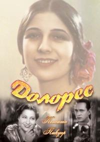 Смотреть Долорес онлайн на Кинопод бесплатно