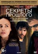 Смотреть фильм Секреты прошлого онлайн на KinoPod.ru платно
