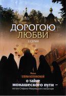 Смотреть фильм Дорогою любви онлайн на KinoPod.ru бесплатно
