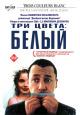 Смотреть фильм Три цвета: Белый онлайн на Кинопод бесплатно