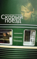 Смотреть фильм Скорый поезд онлайн на Кинопод бесплатно