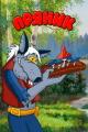 Смотреть фильм Пряник онлайн на Кинопод бесплатно