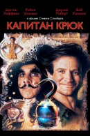 Смотреть фильм Капитан Крюк онлайн на KinoPod.ru платно