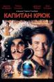 Смотреть фильм Капитан Крюк онлайн на Кинопод платно