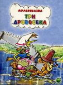 Смотреть фильм Три дровосека онлайн на KinoPod.ru бесплатно