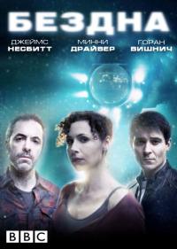 Смотреть Бездна онлайн на Кинопод бесплатно