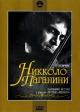 Смотреть фильм Никколо Паганини онлайн на Кинопод бесплатно