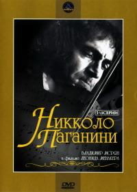 Смотреть Никколо Паганини онлайн на Кинопод бесплатно