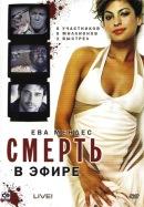 Смотреть фильм Смерть в эфире онлайн на KinoPod.ru платно