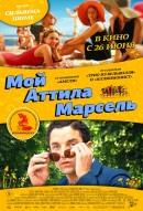 Смотреть фильм Мой Аттила Марсель онлайн на Кинопод бесплатно