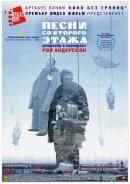 Смотреть фильм Песни со второго этажа онлайн на KinoPod.ru платно