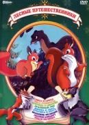 Смотреть фильм Лесные путешественники онлайн на Кинопод бесплатно