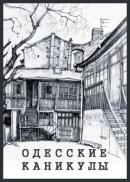 Смотреть фильм Одесские каникулы онлайн на Кинопод бесплатно