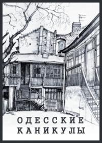 Смотреть Одесские каникулы онлайн на Кинопод бесплатно