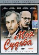 Смотреть фильм Моя судьба онлайн на KinoPod.ru бесплатно