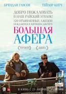 Смотреть фильм Большая афера онлайн на KinoPod.ru платно