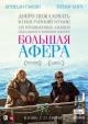 Смотреть фильм Большая афера онлайн на Кинопод бесплатно