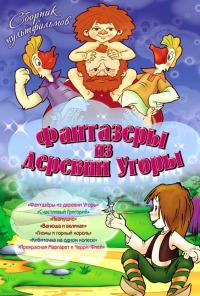 Смотреть Фантазеры из деревни Угоры онлайн на Кинопод бесплатно