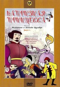 Смотреть Капризная принцесса онлайн на Кинопод бесплатно