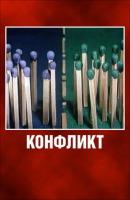 Смотреть фильм Конфликт онлайн на KinoPod.ru бесплатно