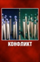 Смотреть фильм Конфликт онлайн на Кинопод бесплатно