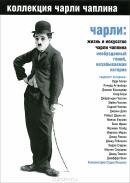 Смотреть фильм Чарли: Жизнь и искусство Чарли Чаплина онлайн на KinoPod.ru платно