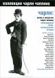 Смотреть фильм Чарли: Жизнь и искусство Чарли Чаплина онлайн на Кинопод бесплатно