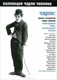 Смотреть онлайн Чарли: Жизнь и искусство Чарли Чаплина (Charlie: The Life and Art of Charles Chaplin)