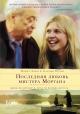 Смотреть фильм Последняя любовь мистера Моргана онлайн на Кинопод бесплатно
