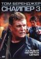 Смотреть фильм Снайпер 3 онлайн на Кинопод бесплатно