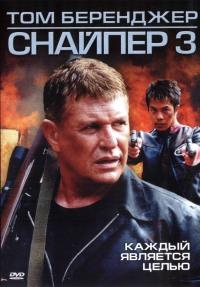 Смотреть Снайпер 3 онлайн на Кинопод бесплатно