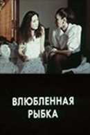Смотреть фильм Влюбленная рыбка онлайн на KinoPod.ru бесплатно
