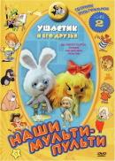 Смотреть фильм Ушастик и его друзья онлайн на Кинопод бесплатно